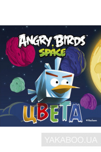 Фото - Angry Birds. Space. Цвета
