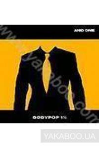 Фото - And One: Bodypop 1 1/2