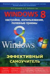Фото - Windows 8. Эффективный самоучитель. Настройка, использование, полезные приемы