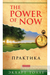 "Фото - Практика ""Power of Now"""