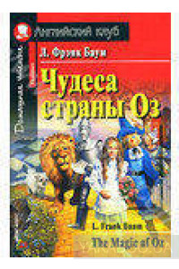 Фото - Чудеса страны Оз / The Magic of Oz