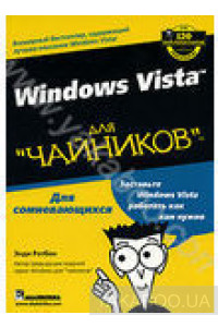 "Фото - Windows Vista для ""чайников"""