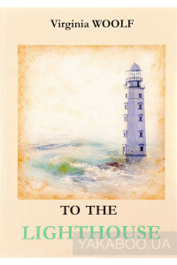 Фото - To The Lighthouse