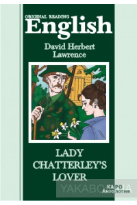 Фото - Lady Chatterley`s Lover