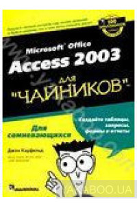 "Фото - Microsoft Office Access 2003 для ""чайников"""