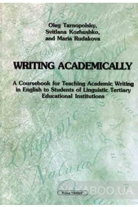 Фото - Writing Academically