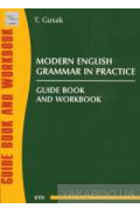 Фото - Modern English Grammar in Practice. Guide book and Workbook. Book I