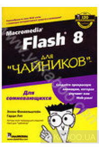 "Фото - Macromedia Flash 8 для ""чайников"""