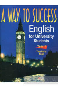 Фото - A Way to Success. English for University Students. Year 1. Teacher's Book