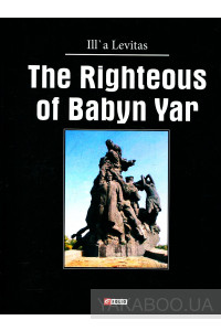 Фото - The Righteous of Babyn Yar