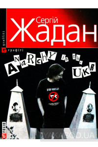 Фото - Anarchy in the UKR