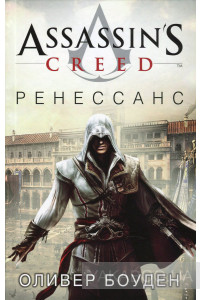 Фото - Assassin's Creed. Ренессанс