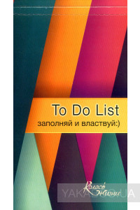 Фото - Блокнот To Do List
