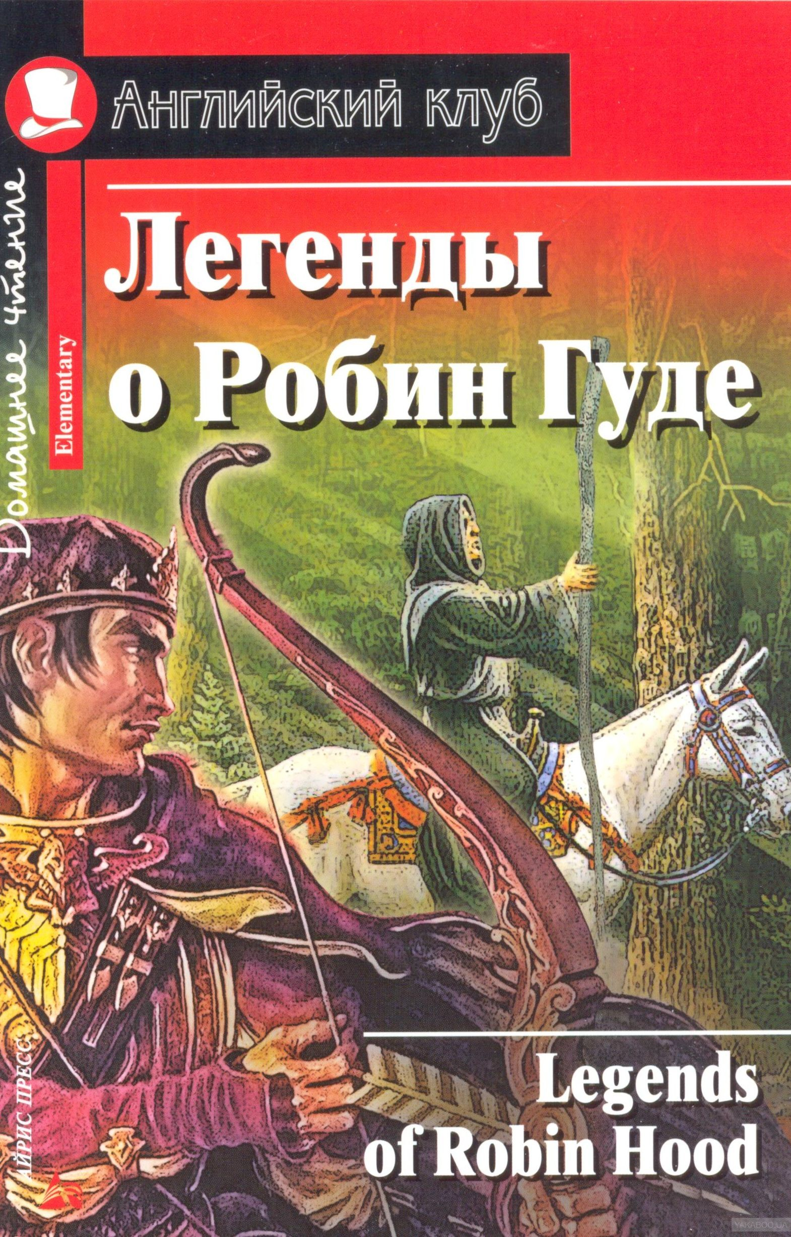 Легенды о робин гуде / legends of robin