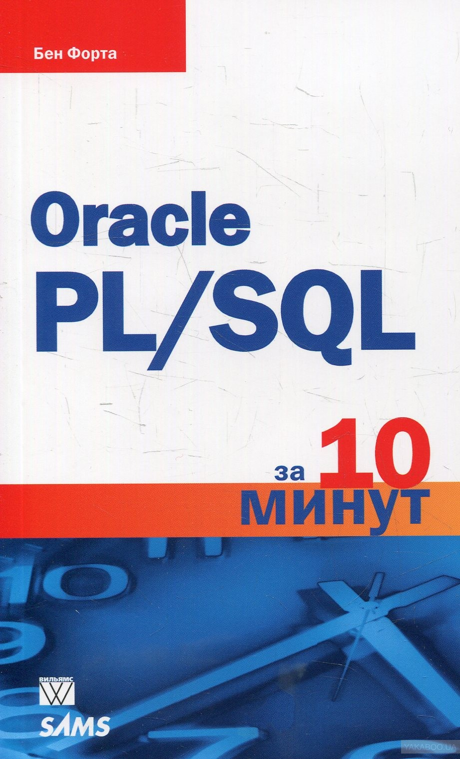 Купить Oracle PL/SQL за 10 минут, Вильямс, Бен Форта, 978-5-8459-2082-9
