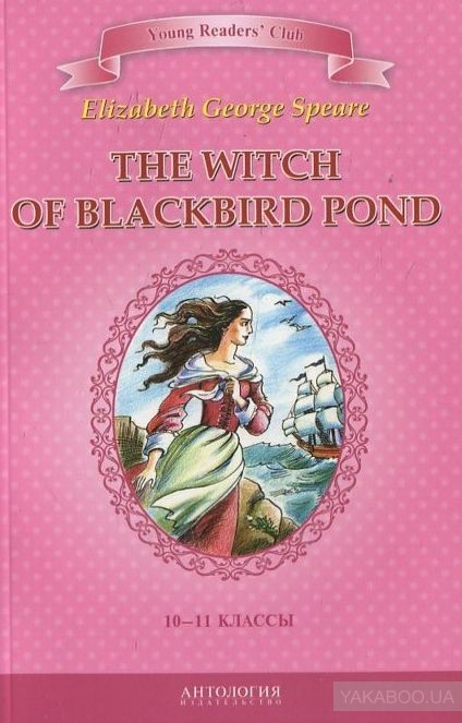 The witch of blackbird pond / ведьма с