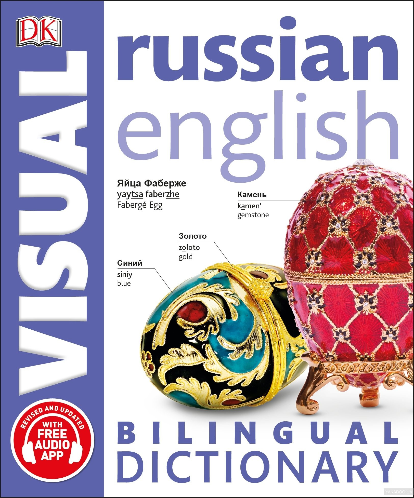 Russian english bilingual visual