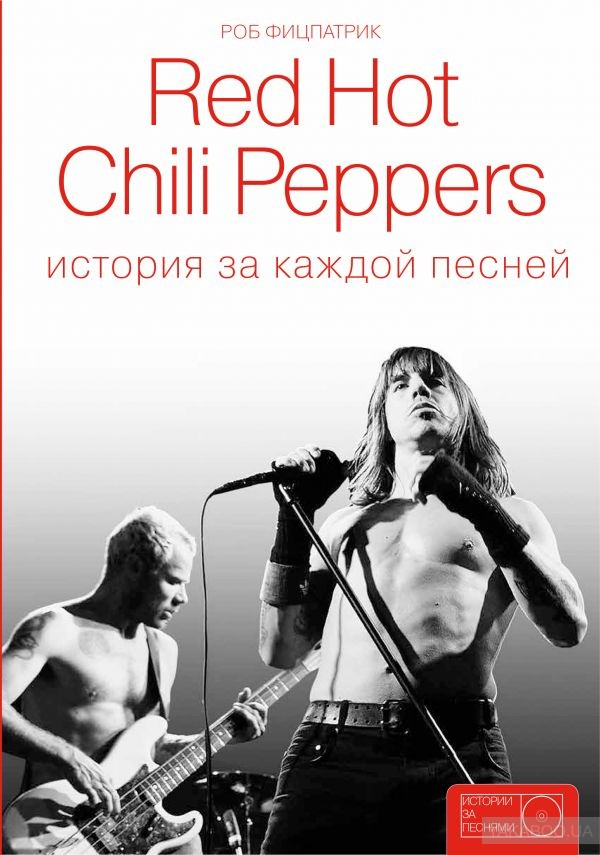 Red hot chili peppers. история за