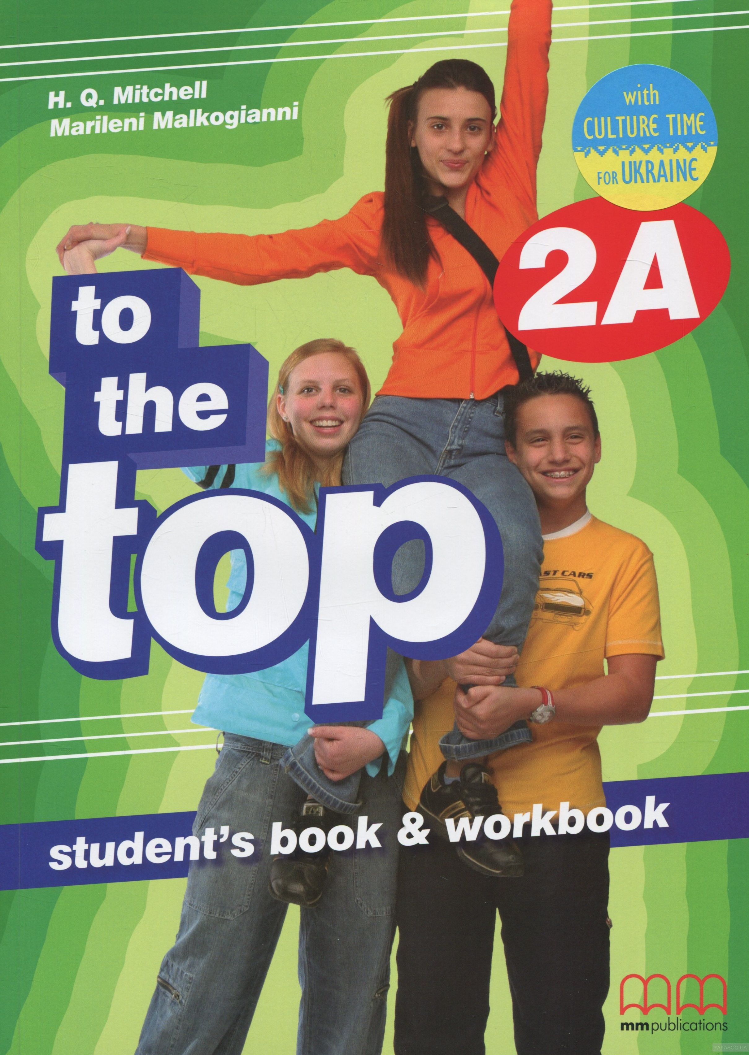 To the top 2а. student's book & workbook