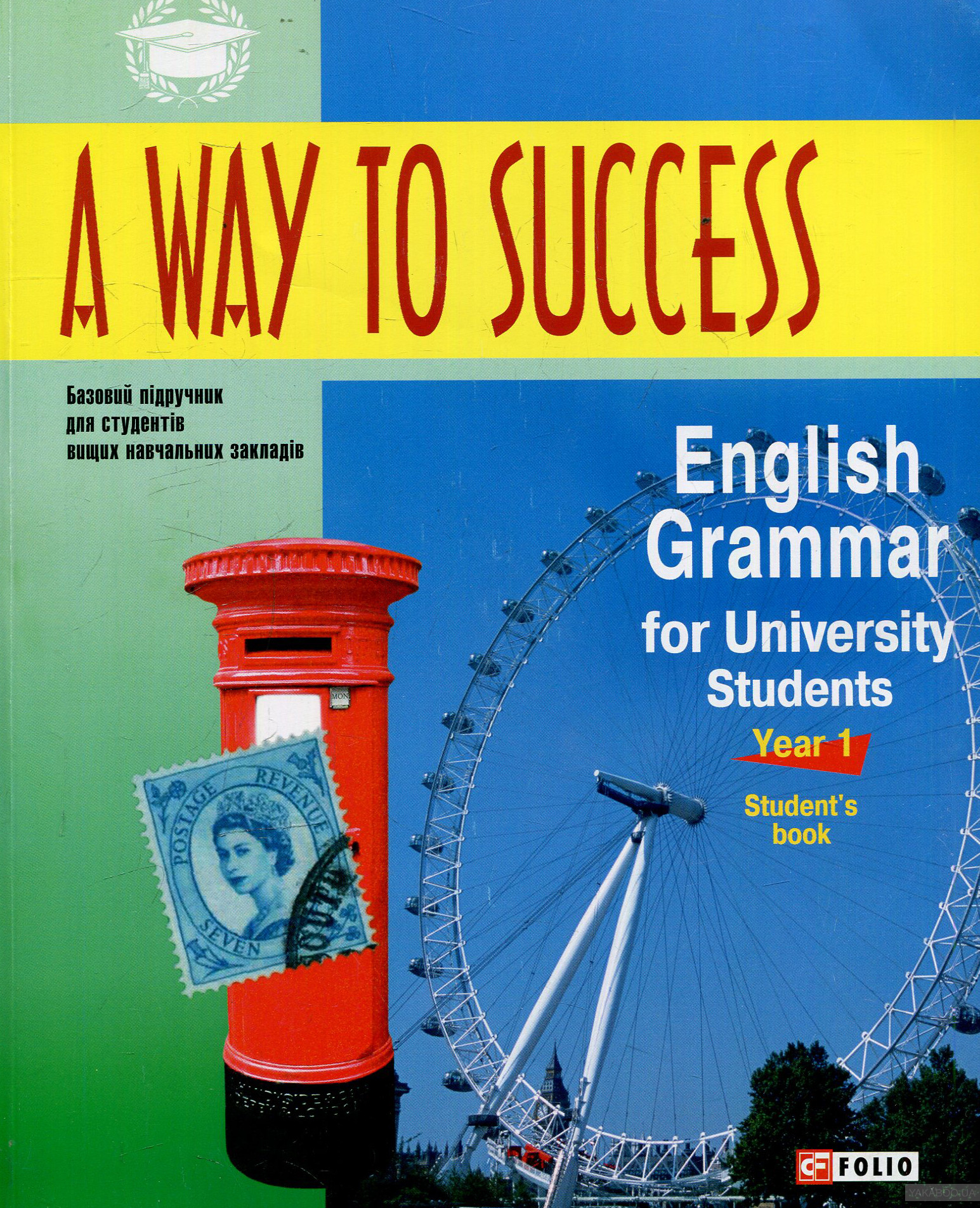 A way to success. English Grammar fof University students. 1 курс