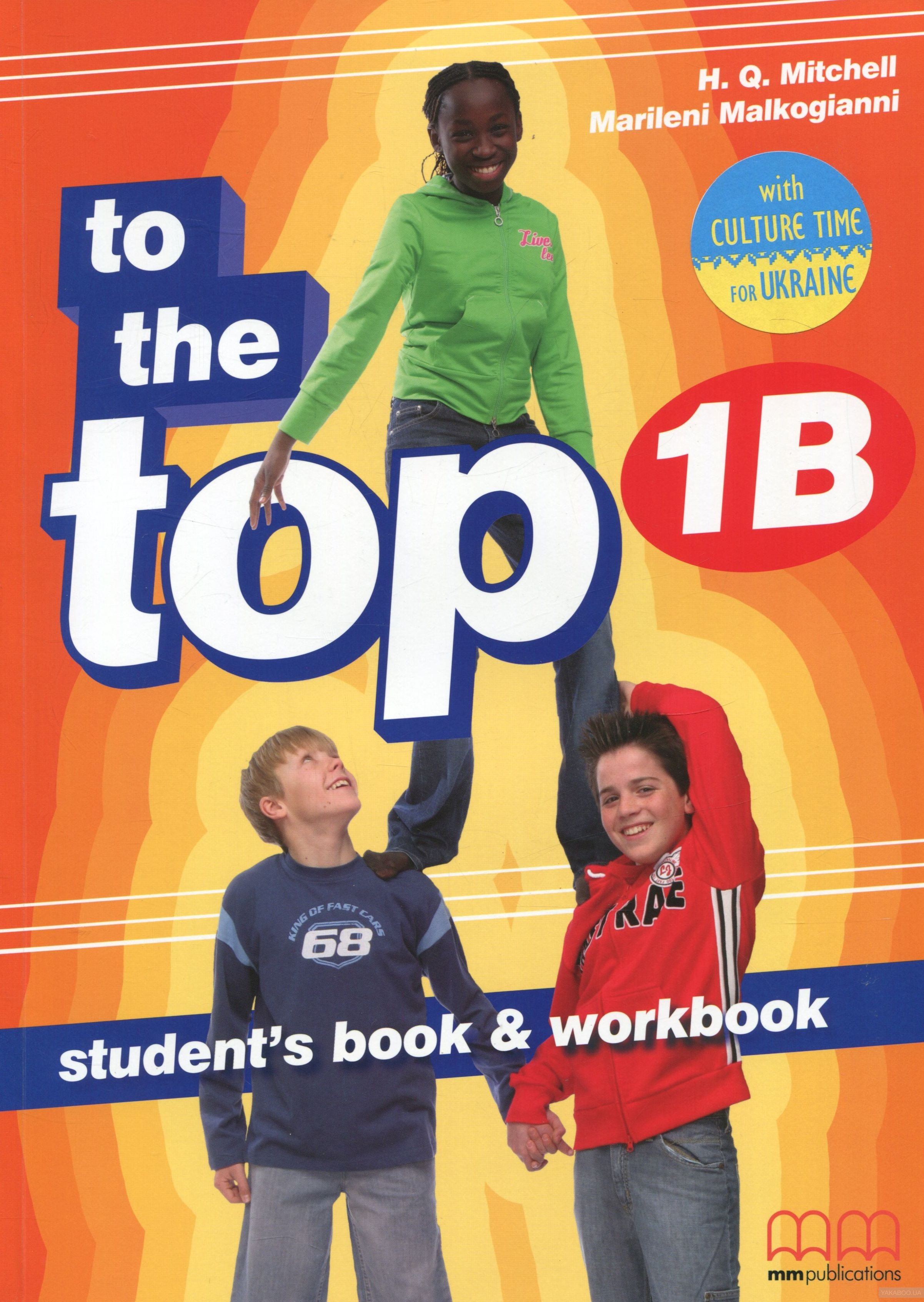 To the top 1в. student's book & workbook