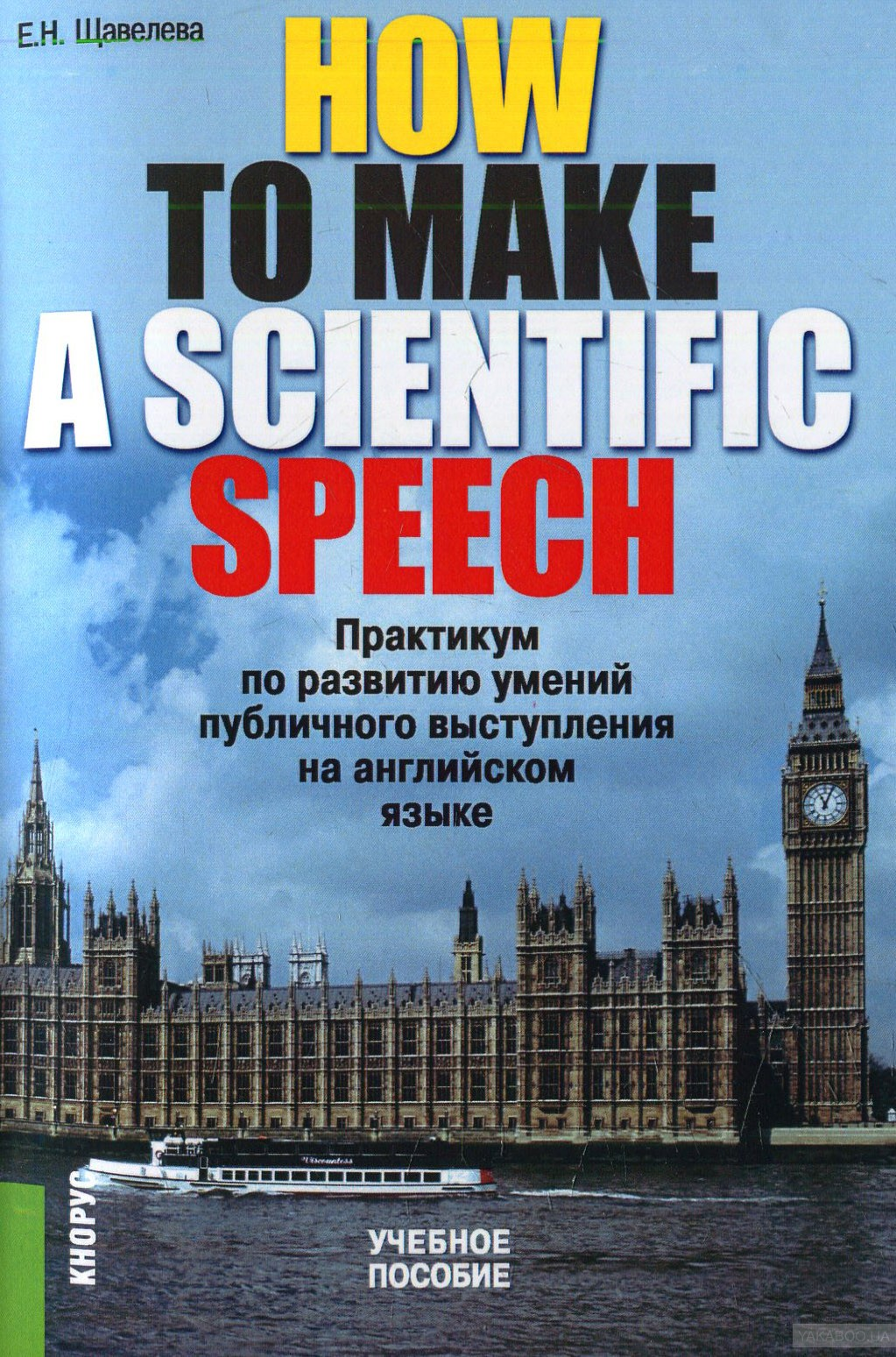 How to make a scientific speech. практикум по развитию умений публичного выступления на английском языке