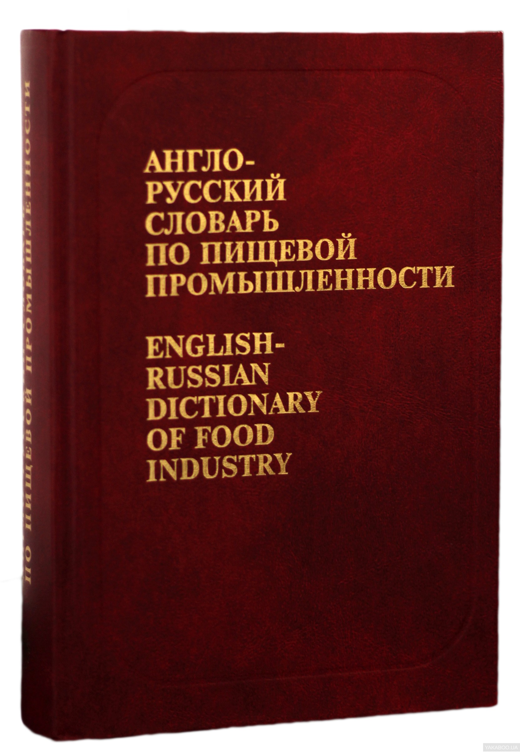 Англо-русский словарь по пищевой промышленности / English-Russian Dictionary of Food Industry
