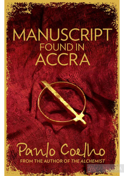 Фото - Manuscript Found in Accra