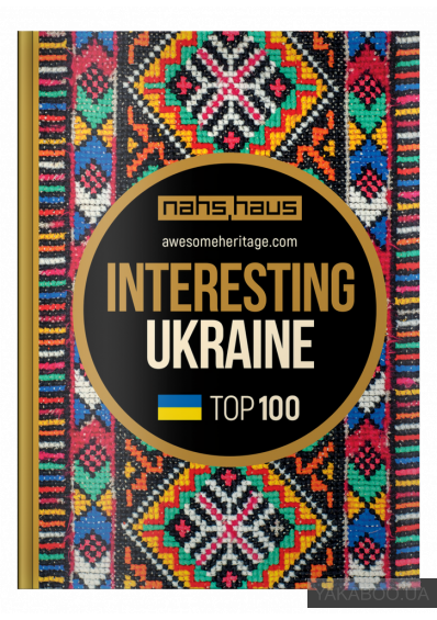Фото - Interesting Ukraine. Top 100