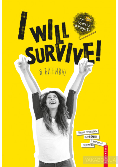 Фото - I will survive! Я виживу!