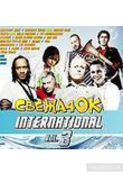 Фото - Сборник: Свежа4OK International vol.3