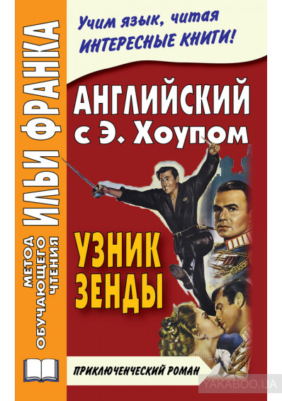 Фото - Английский язык с Энтони Хоупом. Узник Зенды / Anthony Hope. The Prisoner Of Zenda