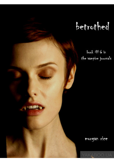 Фото - Betrothed
