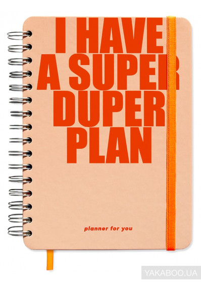 Фото - Планер Orner I have a SUPER DUPER plan Персиковий (orner-1150)
