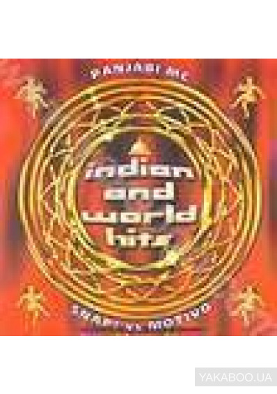 Фото - Сборник: Indian & World Hits