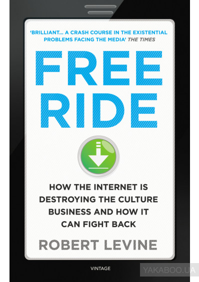 Фото - Free Ride: How the Internet is Destroying the Culture Business and How it Can Fight Back
