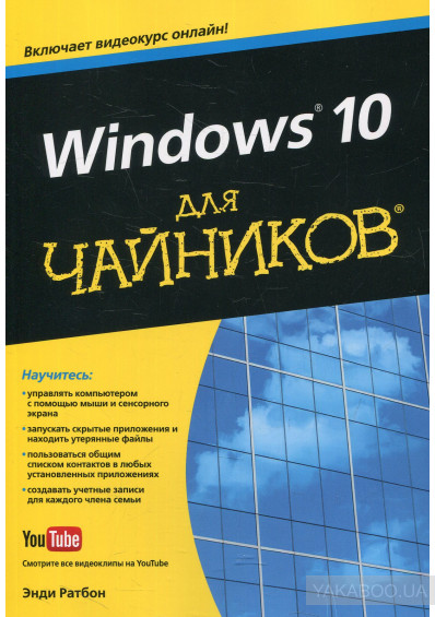 Фото - Windows 10 для чайников