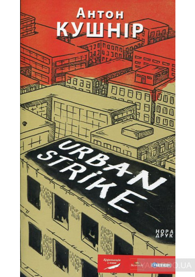 Фото - Urban Strike