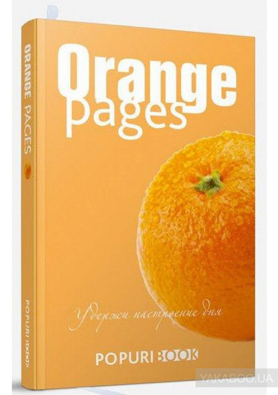 Фото - Блокнот Попурри Orange pages (4810764002563)