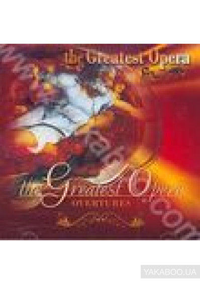 Фото - Сборник: The Greatest Opera Ouvertures. The Greatest Opera