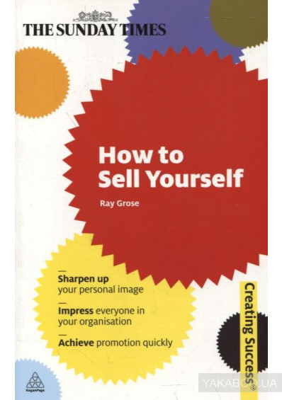 Фото - How to Sell Yourself