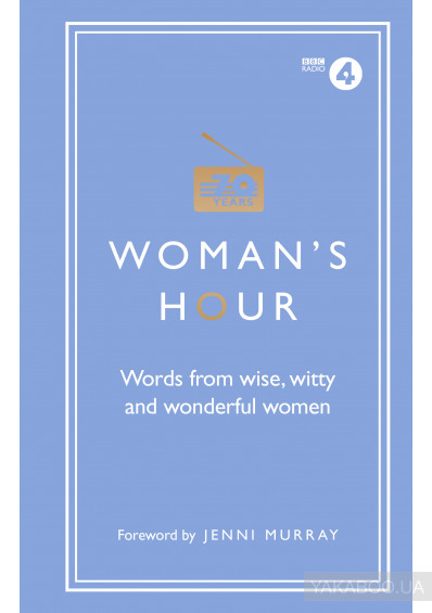 Фото - Woman's Hour: Wise Words from Great Women