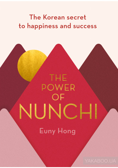 Фото -  The Power of Nunchi : The Korean Secret to Happiness and Success