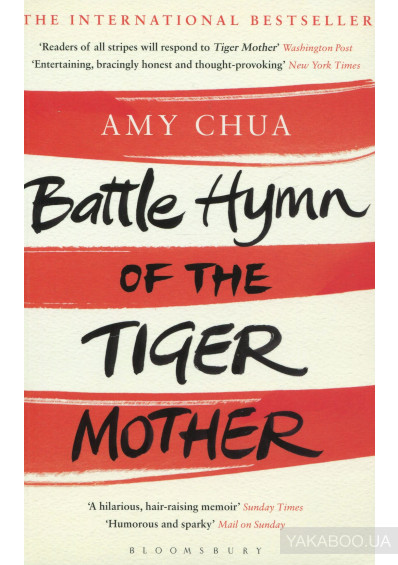 Фото - Battle Hymn of the Tiger Mother