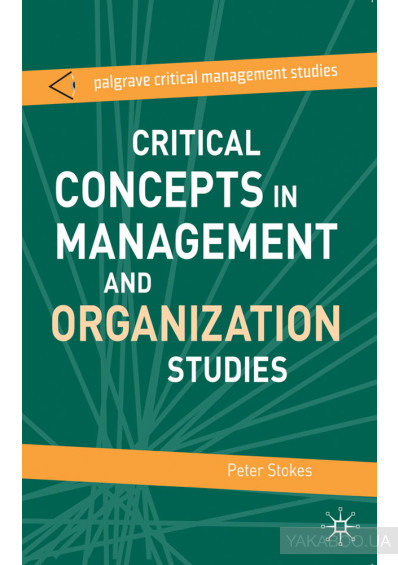 Фото - Critical Concepts in Management and Organization Studies: Key Terms and Concepts