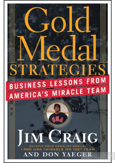Фото - Gold Medal Strategies: Business Lessons From Americas Miracle Team