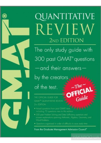 Фото - Official Guide For GMAT Quantitative Review