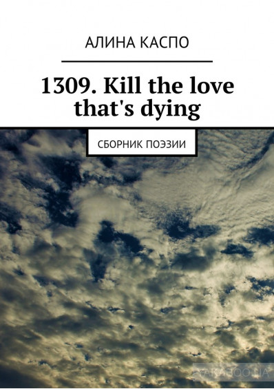 Фото - 1309. Kill the love that's dying. Сборник поэзии