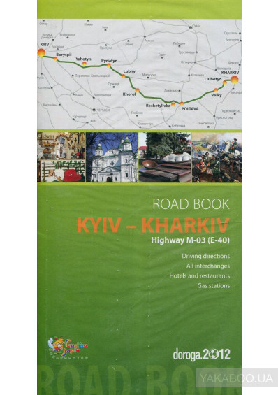 Фото - Kyiv – Kharkiv. Road Book. Highway М-03 (Е-40)
