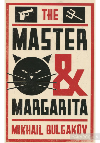 Фото - The Master and Margarita